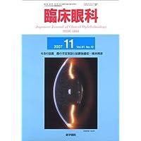 臨床眼科 2007年 11月号 [雑誌]