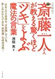 愛蔵版 図解 斎藤一人さんが教える驚くほど「ツキ」をよぶ魔法の言葉 ―「日本一の大金持ち」が実践している、楽しみながらできる「非常識」な成功法則!(East Press Business)