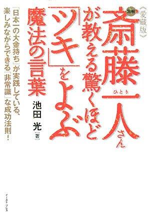 愛蔵版 図解 斎藤一人さんが教える驚くほど「ツキ」をよぶ魔法の言葉 ―「日本一の大金持ち」が実践している、楽しみながらできる「非常識」な成功法則!(East Press Business)の詳細を見る