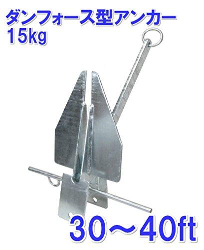 ダンフォース型アンカー15kg ダンホース型 アンカー