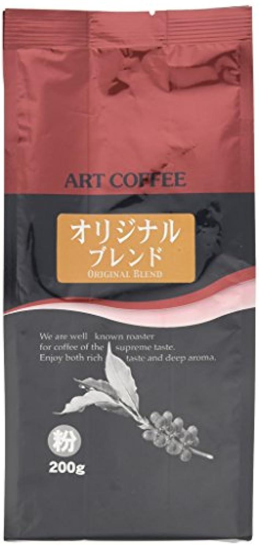 アートコーヒー オリジナルブレンド 粉 200g