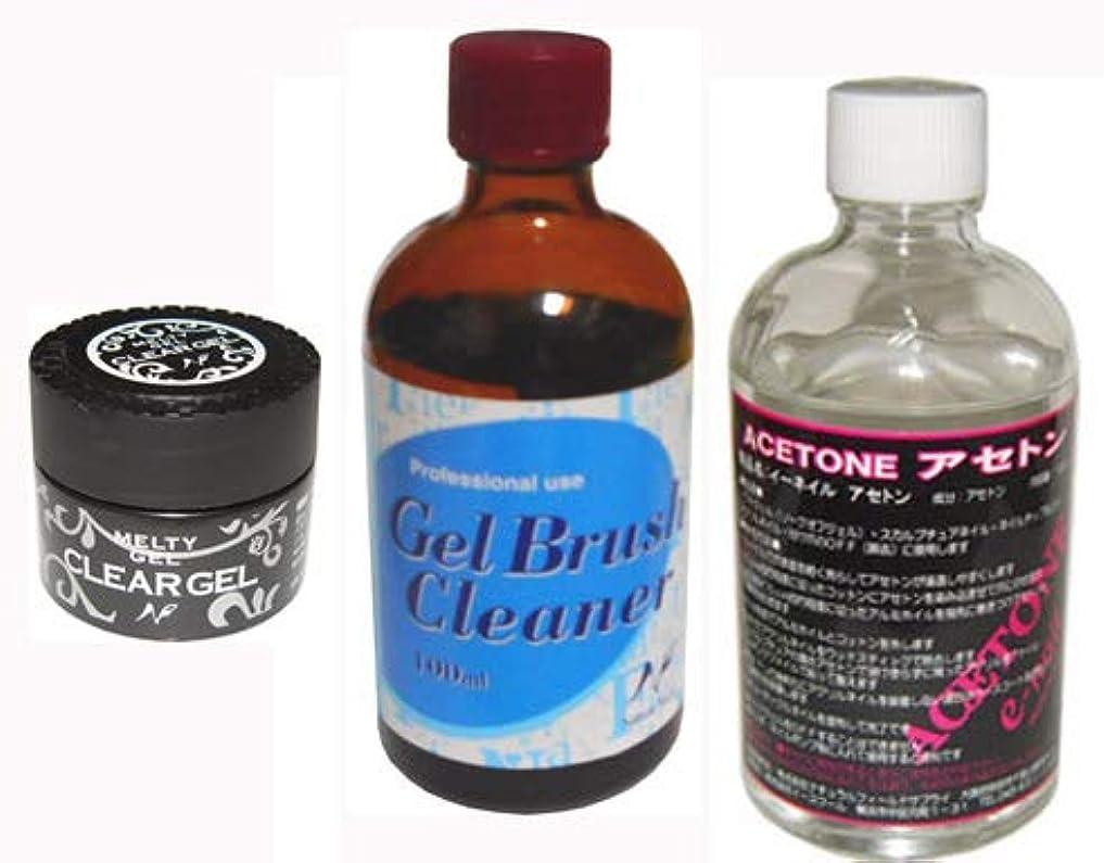フィールド適格回答Melty Gel クリアジェル 14g JNAジェルネイル検定指定製品+ジェルブラシクリーナー+アセトン ???
