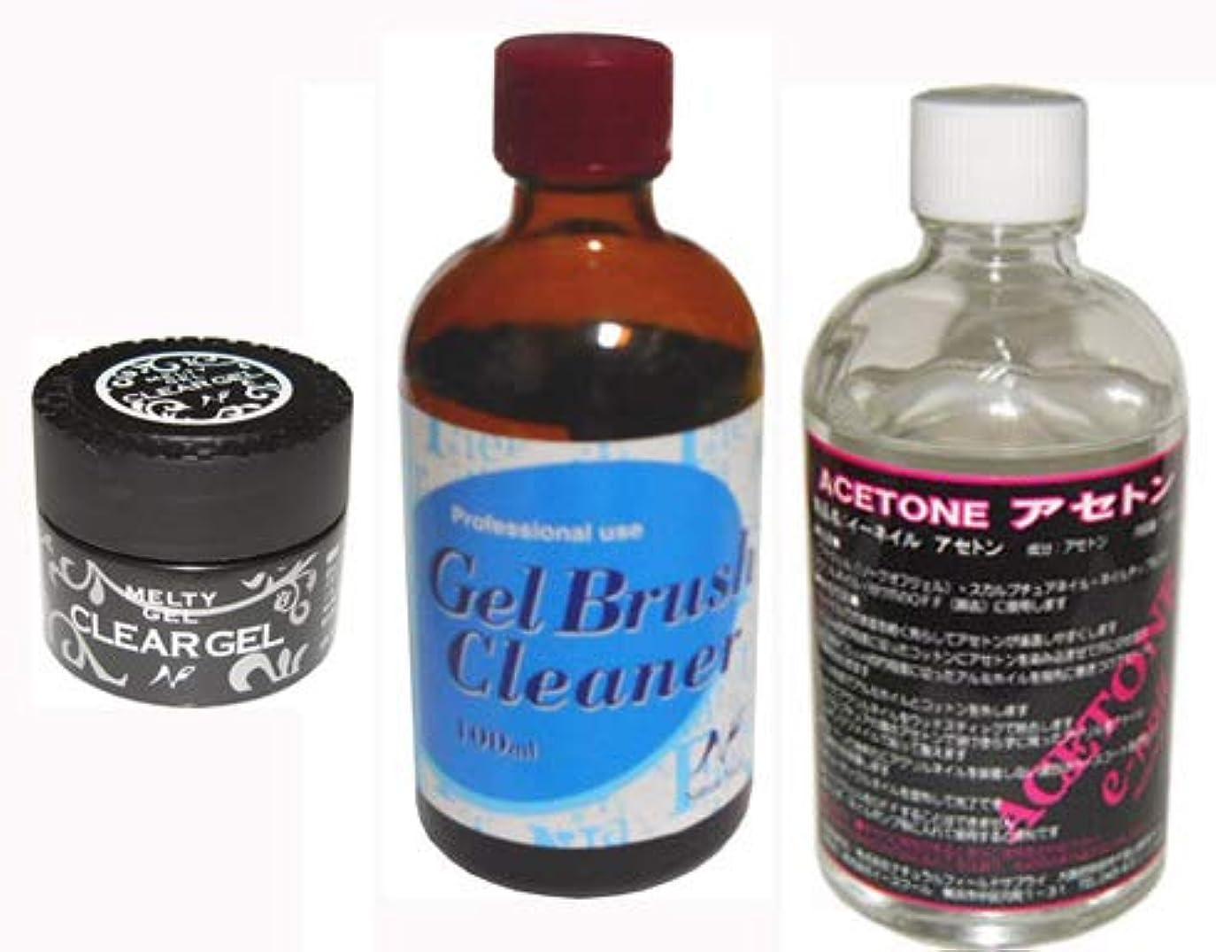 怒る一部縁石Melty Gel クリアジェル 14g JNAジェルネイル検定指定製品+ジェルブラシクリーナー+アセトン ???