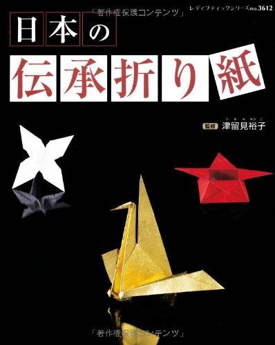 日本の伝承折り紙 (レディブティックシリーズno.3612)の詳細を見る