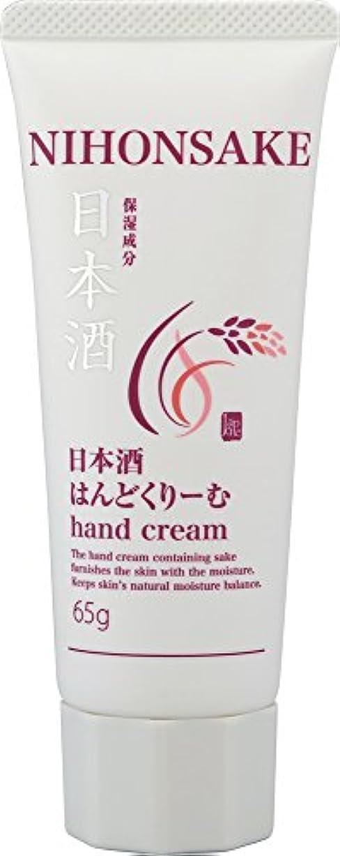 誇り登る省略するビューア 日本酒 ハンドクリーム 65g
