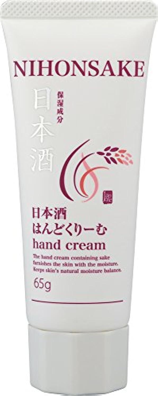 要件切る刺繍ビューア 日本酒 ハンドクリーム 65g