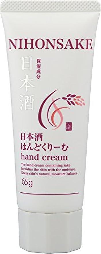 ささいなバズ漂流ビューア 日本酒 ハンドクリーム 65g