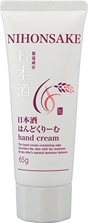 練習黄ばむ圧縮するビューア 日本酒 ハンドクリーム 65g