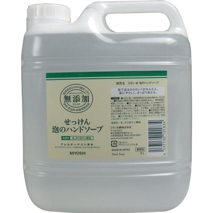 メトロポリタン流産乳白【セット品】無添加せっけん泡のハンドソープ 3000ml ×3個