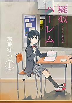 [斉藤ゆう]の疑似ハーレム(1) (ゲッサン少年サンデーコミックス)