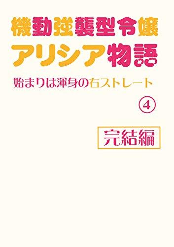 機動強襲型令嬢アリシア物語4 ~始まりは渾身の右ストレート~