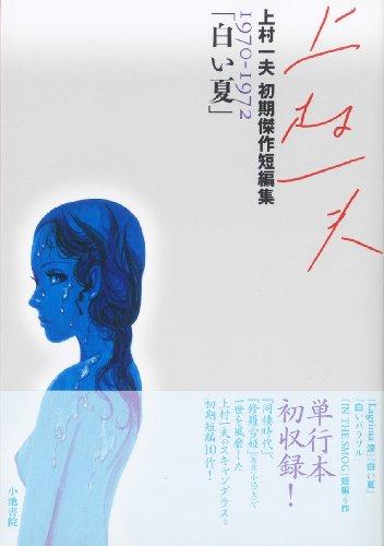 白い夏―上村一夫初期傑作短編集1970ー1972の詳細を見る