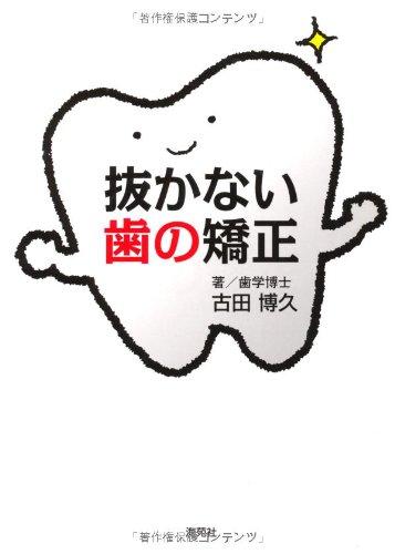 抜かない歯の矯正の詳細を見る