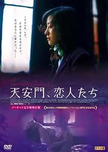 天安門、恋人たち [DVD]