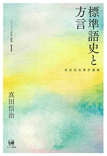 標準語史と方言 (真田信治著作選集 シリーズ日本語の動態 第1巻)