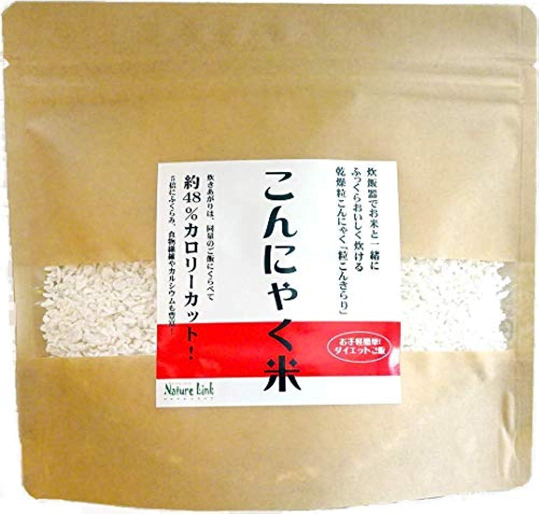 香ばしい霜不振こんにゃく米 乾燥 粒こんにゃく ダイエット 糖質オフ 低糖質 糖質制限 カロリーオフ 無農薬 こんにゃくごはん お米と炊くだけ簡単 粒こんきらり 500g