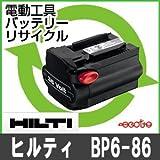 【お預かり再生】 ヒルティ BP6-86 36V 電池パック セル 詰め替えサービス 1個 【6ヶ月保証付き】 バッテリー 交換 充電