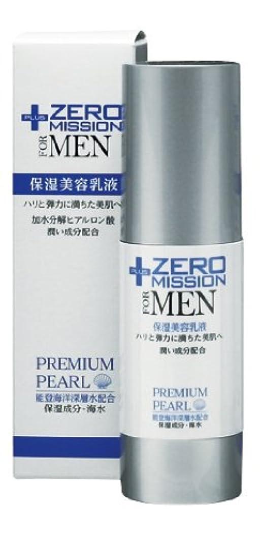 文句を言う胸自転車「男性用化粧品」新生活にも PLUS Zero Mission 保湿美容乳液