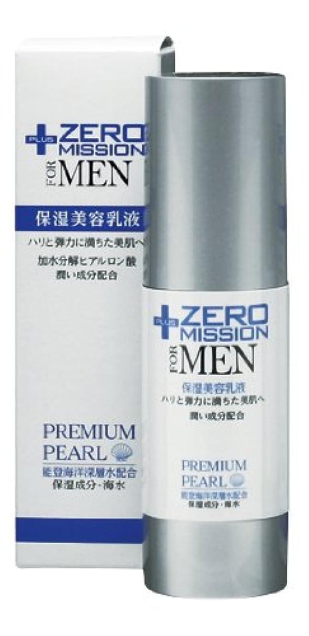 引き潮苦行脱走「男性用化粧品」新生活にも PLUS Zero Mission 保湿美容乳液