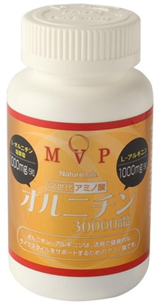ヘッジ療法チャップMVP オルニチン 30000mg + L-アルギニン 150粒