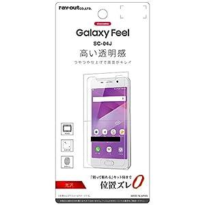 レイ・アウト docomo Galaxy Feel SC-04J フィルム 液晶保護 指紋防止 光沢 RT-GAJ4F/A1