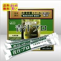 青汁酵素 まとめ買い 2箱セット 青汁プロ