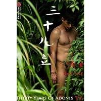 ボー・フェイ アドニス in PAST LIFE 写真集 Thirty Years of Adonis 限定版初回特典 付