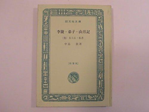 李陵・弟子・山月記 (1967年) (旺文社文庫)の詳細を見る