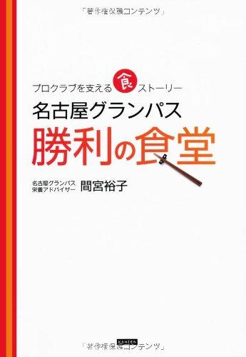 プロクラブを支える食ストーリー 名古屋グランパス 勝利の食堂の詳細を見る
