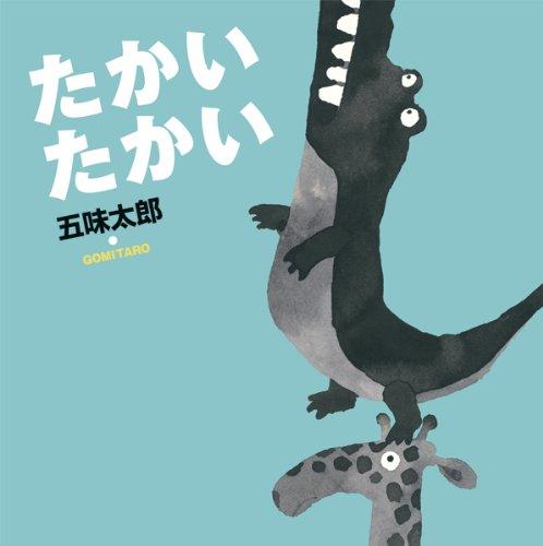たかい たかい (五味太郎の絵本 3)の詳細を見る