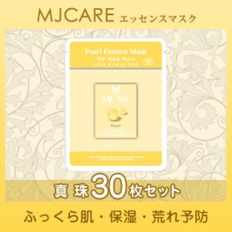 時折謝罪する兵隊MJCARE (エムジェイケア) 真珠 エッセンスマスク 30セット