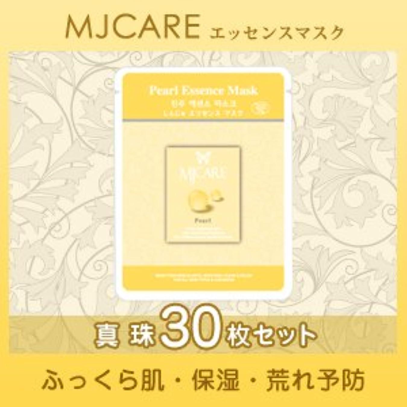 広々とした永遠の賭けMJCARE (エムジェイケア) 真珠 エッセンスマスク 30セット
