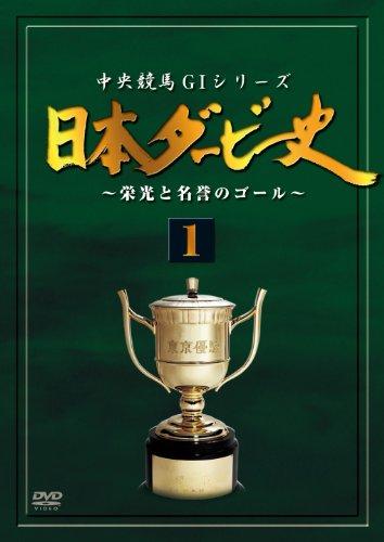 日本ダービー史 1(廉価版) [DVD]