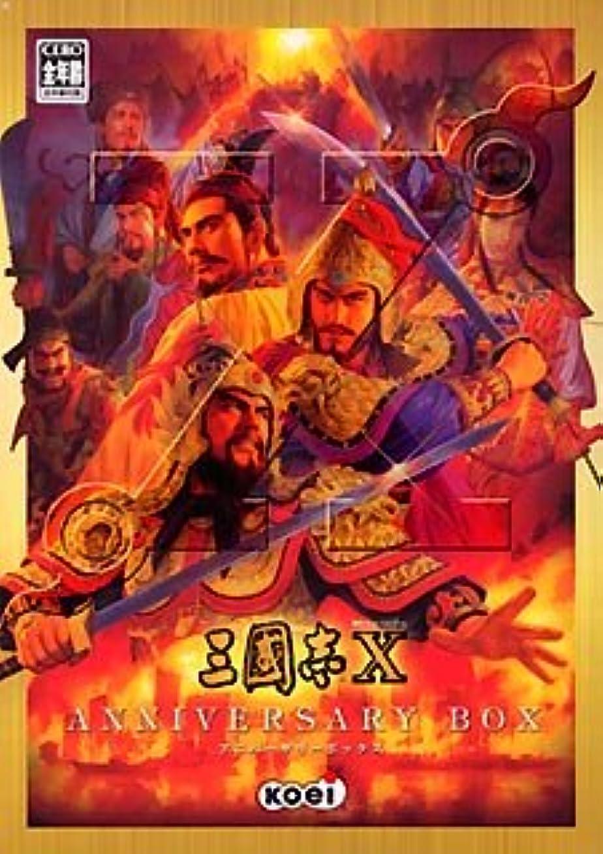 農奴簡略化する写真撮影三國志 10 ANNIVERSARY BOX