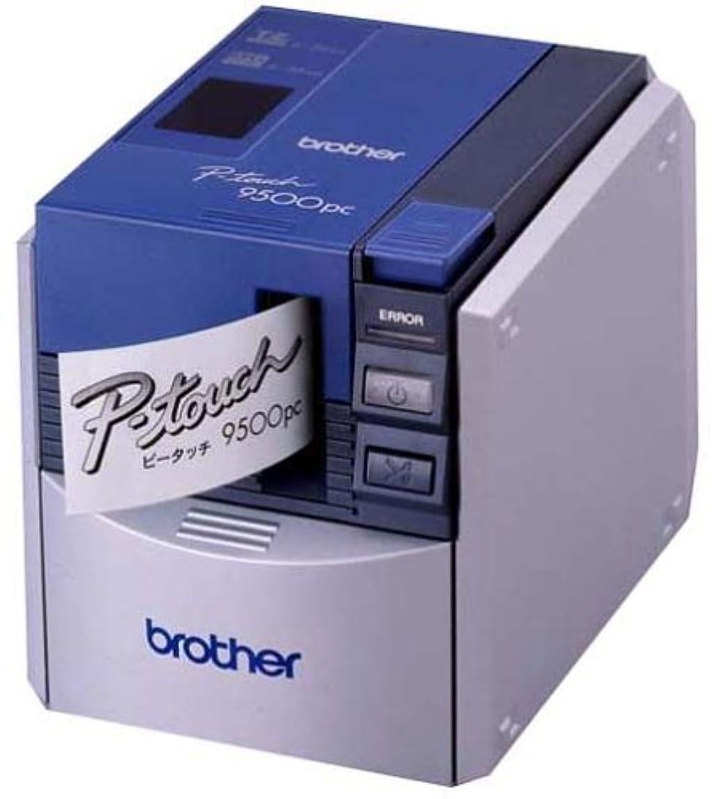 不定連続した広げるBROTHER PCラベルプリンタ P-touch 9500pc