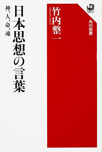 日本思想の言葉 神、人、命、魂 (角川選書)の詳細を見る