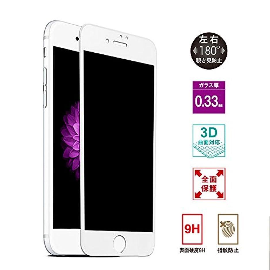 高齢者滞在インフレーションIPECKS3D iPhone 8/7専用 強化ガラス液晶保護フィルム 180度覗き見防止 4.7インチ【全面保護/3D Touch対応 / 硬度9H / 気泡防止/傷防止/指紋防止】 (白)