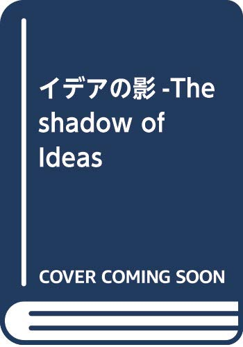 イデアの影-The shadow of Ideas