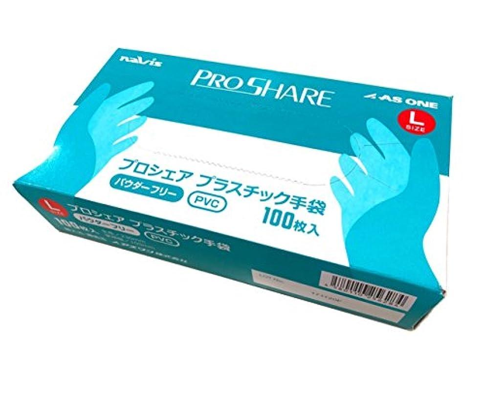 キャプテン積極的に苦いナビス プロシェア 使い捨て プラスチック手袋 パウダー無 L 1箱(100枚入) / 8-9569-01