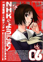 NHKにようこそ! (6) (カドカワコミックスAエース)の詳細を見る