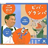 NHKハッチポッチステーション ビバ・グランパ