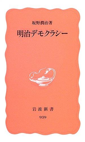 明治デモクラシー (岩波新書)の詳細を見る