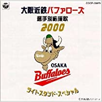 大阪近鉄バファローズ選手別応援歌 2000