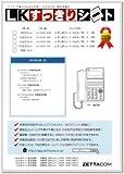 LKすっきりシート(サクサ PLATIA/HM700Ⅱ18キー用 100台分)LS-SX32-100