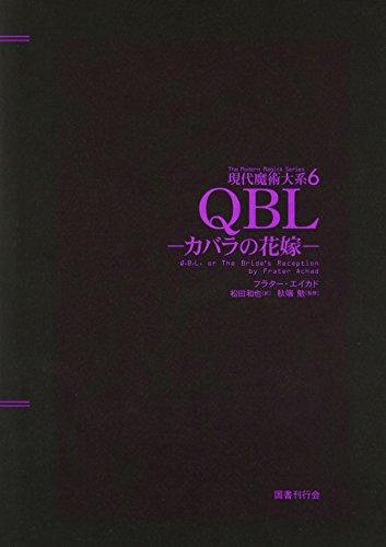QBL―カバラの花嫁 (現代魔術大系)