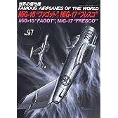 """世界の傑作機 (No.97) 「MiG-15 """"ファゴット"""" MiG-17 """"フレスコ"""" 」"""