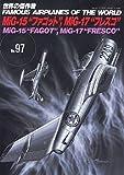 世界の傑作機 (No.97) 「MiG-15