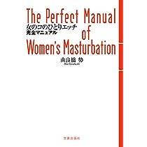 女のコのひとりエッチ完全マニュアル (サクラBooks)