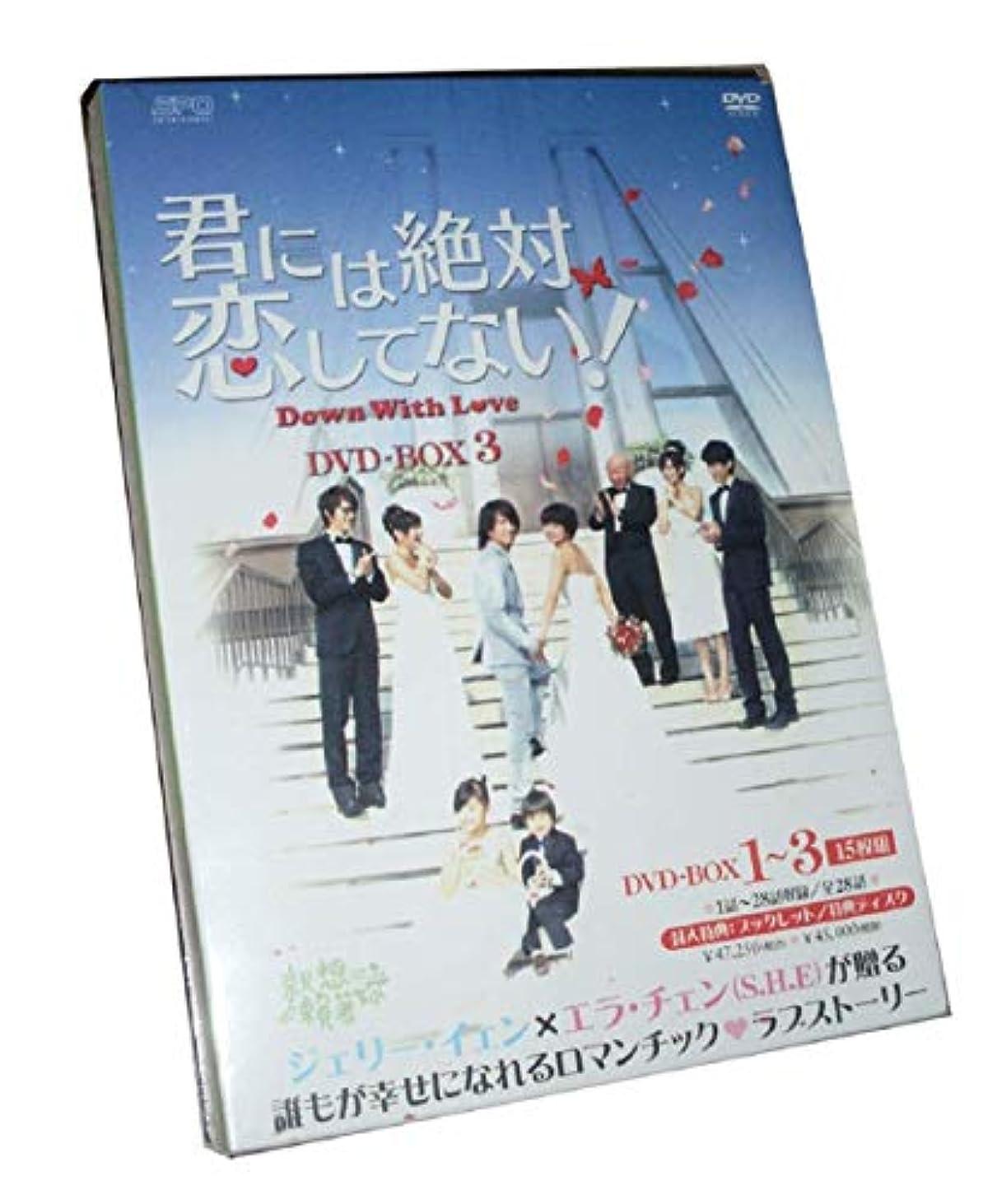しない相談する体現する君には絶対恋してない!~Down with Love DVD-BOX1-3 28話+特典15枚組 中国語/日本語字幕