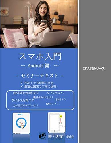 スマホ入門  -Android編 -